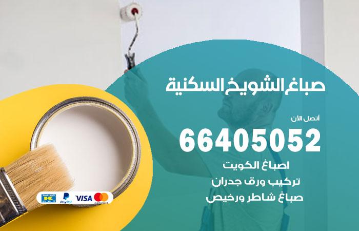 صباغ منازل الشويخ السكنية / 66405052 / صباغ تركيب ورق جداران شاطر ورخيص الشويخ السكنية