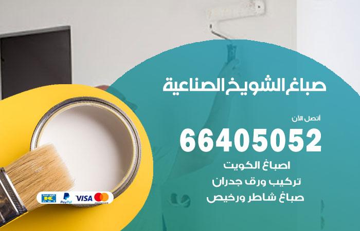صباغ منازل الشويخ الصناعية / 66405052 / صباغ تركيب ورق جداران شاطر ورخيص الشويخ الصناعية