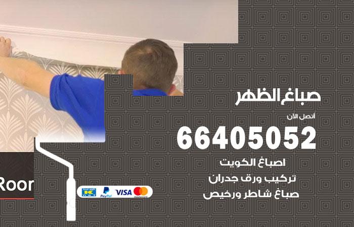 صباغ منازل الظهر / 66405052 / صباغ تركيب ورق جداران شاطر ورخيص الظهر