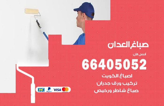 صباغ منازل العدان / 66405052 / صباغ تركيب ورق جداران شاطر ورخيص العدان
