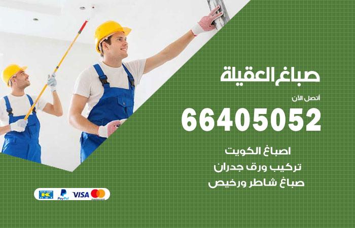 صباغ منازل العقيلة / 66405052 / صباغ تركيب ورق جداران شاطر ورخيص العقيلة