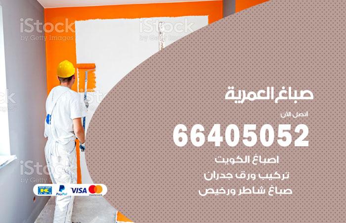 صباغ منازل العمرية / 66405052 / صباغ تركيب ورق جداران شاطر ورخيص العمرية