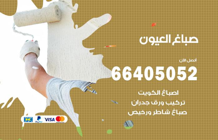 صباغ منازل العيون / 66405052 / صباغ تركيب ورق جداران شاطر ورخيص العيون