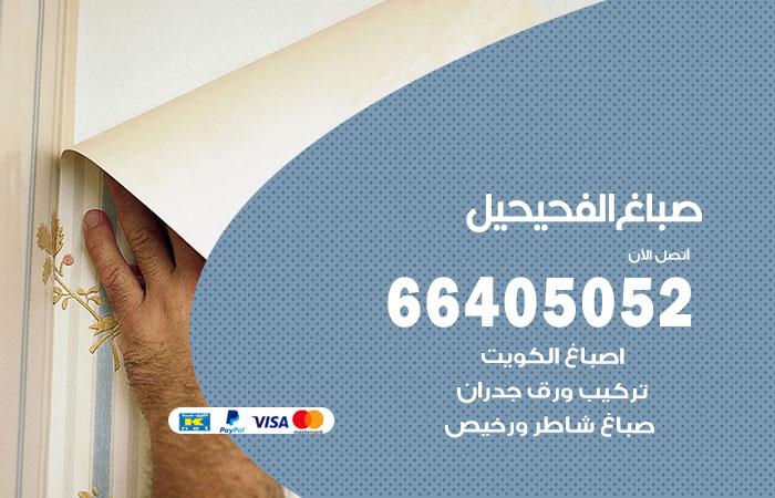صباغ منازل الفحيحيل / 66405052 / صباغ تركيب ورق جداران شاطر ورخيص القرين