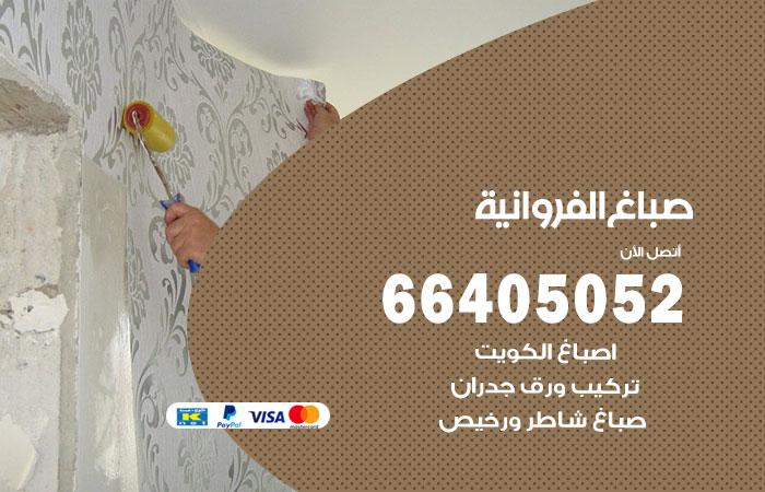 صباغ منازل اسطبلات الفروانية / 66405052 / صباغ تركيب ورق جداران شاطر ورخيص اسطبلات الفروانية