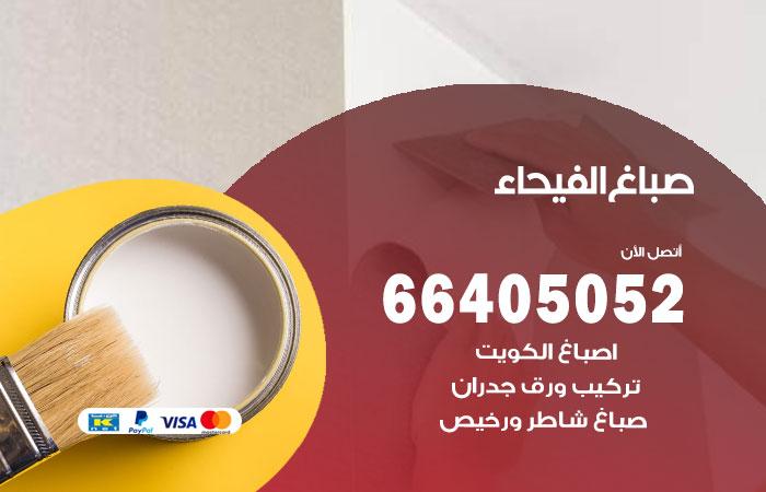 صباغ منازل الفيحاء / 66405052 / صباغ تركيب ورق جداران شاطر ورخيص الفيحاء