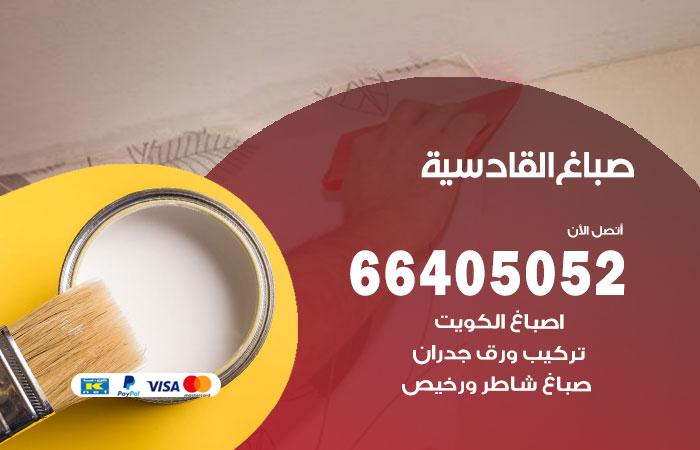 صباغ منازل القادسية / 66405052 / صباغ تركيب ورق جداران شاطر ورخيص القادسية