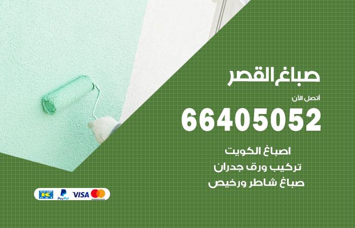 صباغ منازل القصر / 66405052 / صباغ تركيب ورق جداران شاطر ورخيص القصر