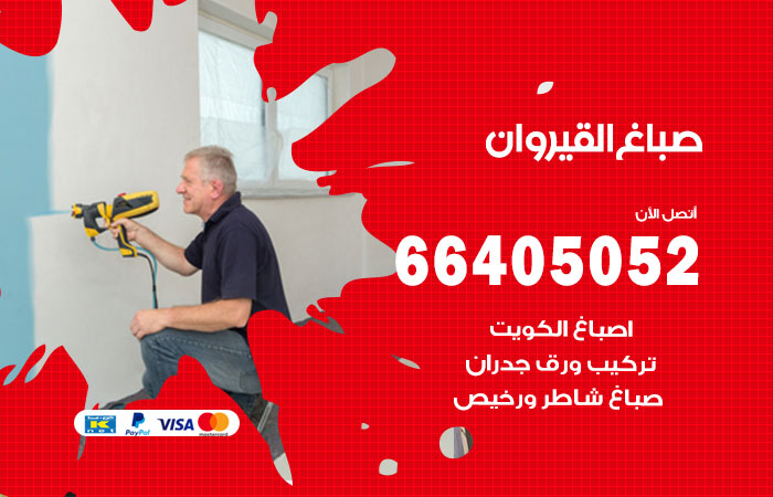 صباغ منازل القيروان / 66405052 / صباغ تركيب ورق جداران شاطر ورخيص القيروان