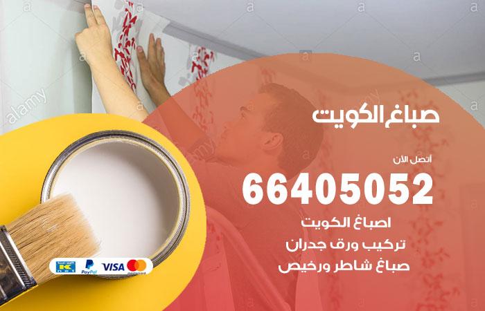 صباغ منازل الهجن / 66405052 / صباغ تركيب ورق جداران شاطر ورخيص الهجن