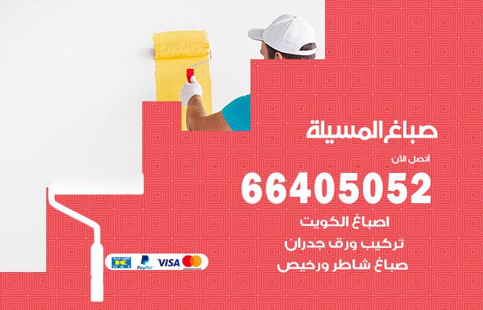 صباغ منازل المسيلة / 66405052 / صباغ تركيب ورق جداران شاطر ورخيص المسيلة