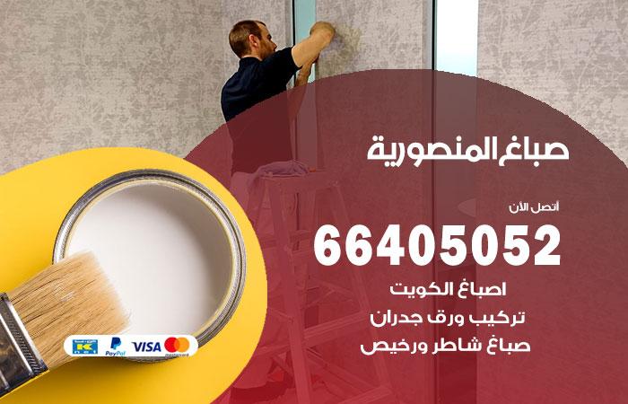صباغ منازل المنصورية / 66405052 / صباغ تركيب ورق جداران شاطر ورخيص المنصورية