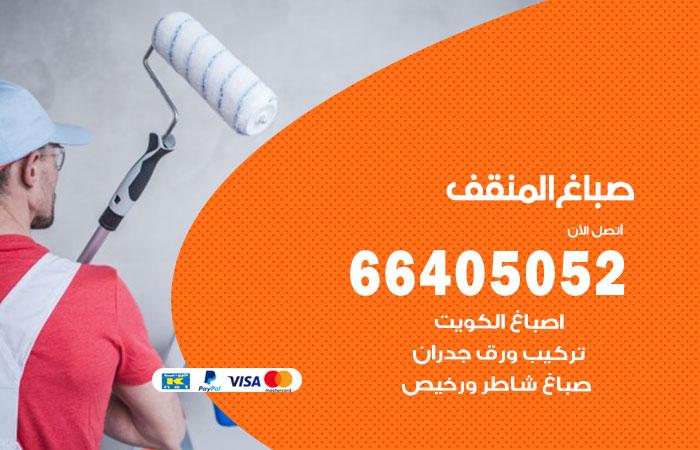 صباغ منازل المنقف / 66405052 / صباغ تركيب ورق جداران شاطر ورخيص المنقف