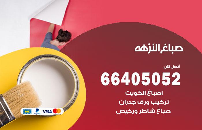 صباغ منازل النزهه / 66405052 / صباغ تركيب ورق جداران شاطر ورخيص النزهه
