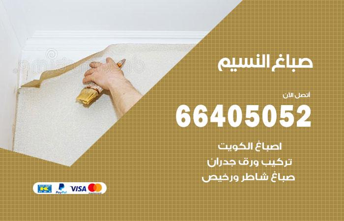 صباغ منازل النسيم / 66405052 / صباغ تركيب ورق جداران شاطر ورخيص النسيم