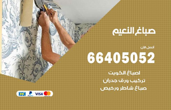 صباغ منازل النعيم / 66405052 / صباغ تركيب ورق جداران شاطر ورخيص النعيم