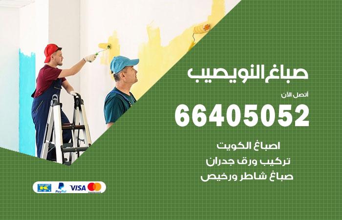صباغ منازل النويصيب / 66405052 / صباغ تركيب ورق جداران شاطر ورخيص النويصيب