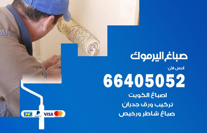 صباغ منازل اليرموك / 66405052 / صباغ تركيب ورق جداران شاطر ورخيص اليرموك