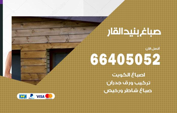صباغ منازل بنيد القار / 66405052 / صباغ تركيب ورق جداران شاطر ورخيص بنيد القار