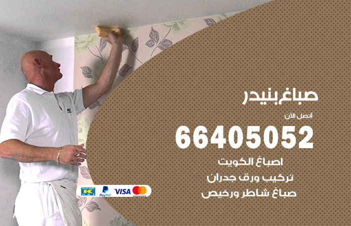 صباغ منازل بنيدر / 66405052 / صباغ تركيب ورق جداران شاطر ورخيص بنيدر