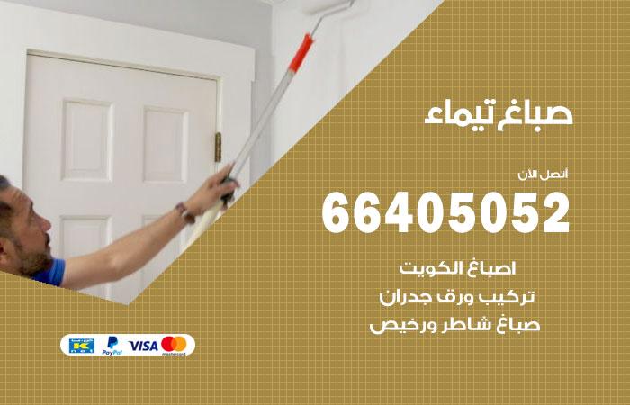 صباغ منازل تيماء / 66405052 / صباغ تركيب ورق جداران شاطر ورخيص تيماء