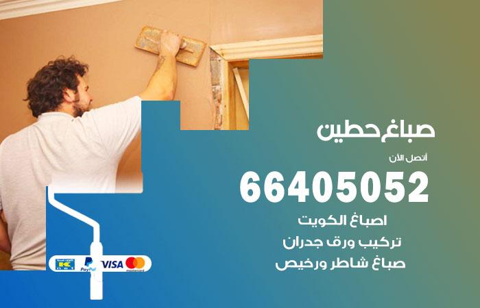 صباغ منازل حطين / 66405052 / صباغ تركيب ورق جداران شاطر ورخيص حطين