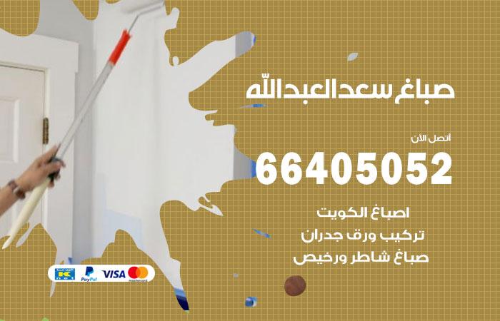 صباغ منازل العبدلي / 66405052 / صباغ تركيب ورق جداران شاطر ورخيص العبدلي