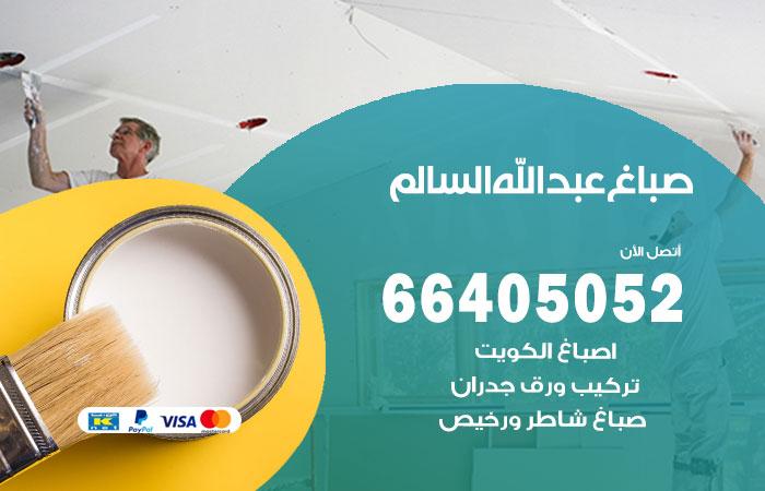 صباغ منازل ضاحية عبدالله السالم / 66405052 / صباغ تركيب ورق جداران شاطر ورخيص ضاحية عبدالله السالم