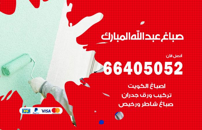 صباغ منازل عبدالله المبارك / 66405052 / صباغ تركيب ورق جداران شاطر ورخيص عبدالله المبارك