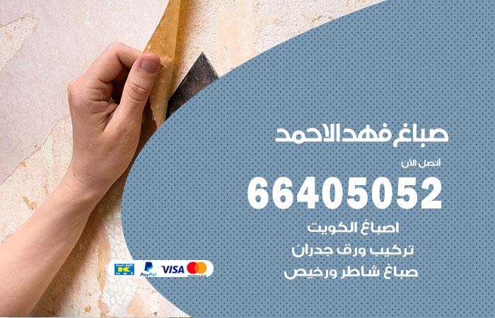 صباغ منازل فهد الاحمد / 66405052 / صباغ تركيب ورق جداران شاطر ورخيص فهد الاحمد