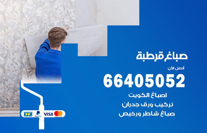 صباغ منازل قرطبة / 66405052 / صباغ تركيب ورق جداران شاطر ورخيص قرطبة