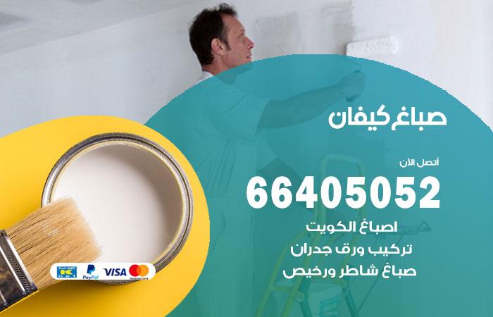 صباغ منازل كيفان / 66405052 / صباغ تركيب ورق جداران شاطر ورخيص كيفان