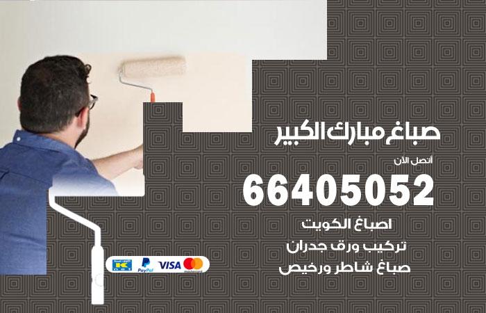 صباغ منازل مبارك الكبير / 66405052 / صباغ تركيب ورق جداران شاطر ورخيص مبارك الكبير