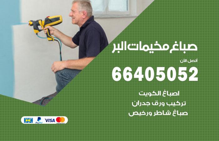 صباغ منازل البر / 66405052 / صباغ تركيب ورق جداران شاطر ورخيص القرين