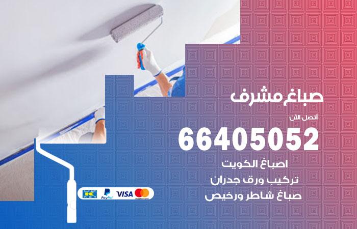 صباغ منازل مشرف / 66405052 / صباغ تركيب ورق جداران شاطر ورخيص مشرف