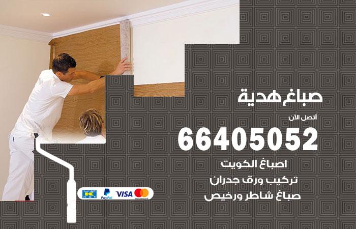 صباغ منازل هدية / 66405052 / صباغ تركيب ورق جداران شاطر ورخيص هدية