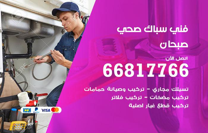 فني صحي سباك صبحان / 66817766 / معلم سباك صحي أدوات صحية صبحان