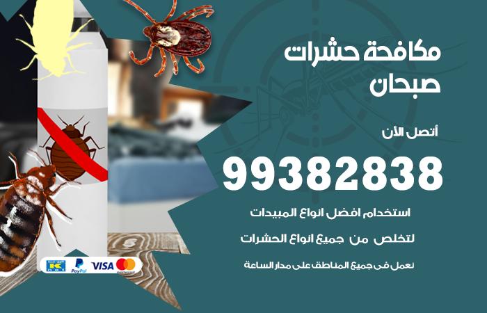 مكافحة حشرات صبحان / 99382838 / أفضل شركة مكافحة حشرات في صبحان
