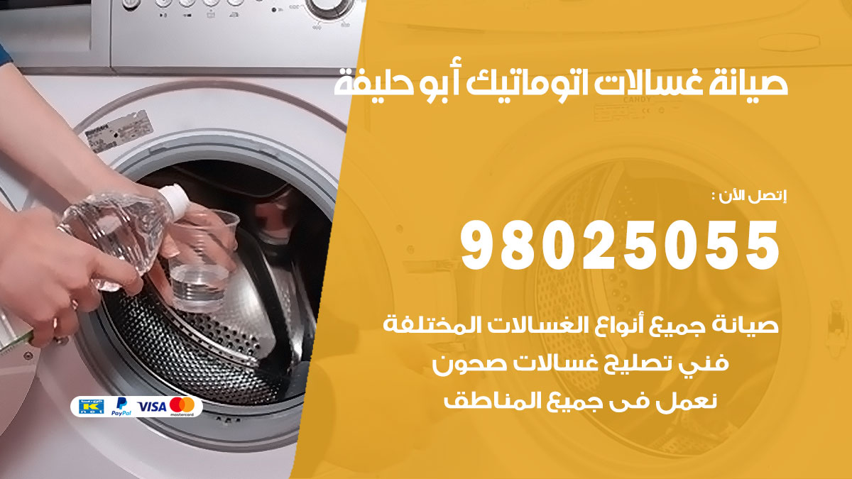 فني تصليح غسالات ابو حليفة / 98025055 / صيانة غسالات اتوماتيك نشافات ملابس