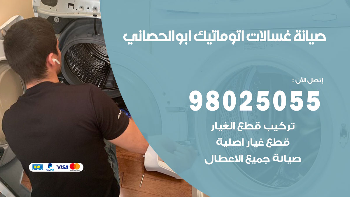 فني تصليح غسالات ابو الحصاني / 98025055 / صيانة غسالات اتوماتيك نشافات ملابس