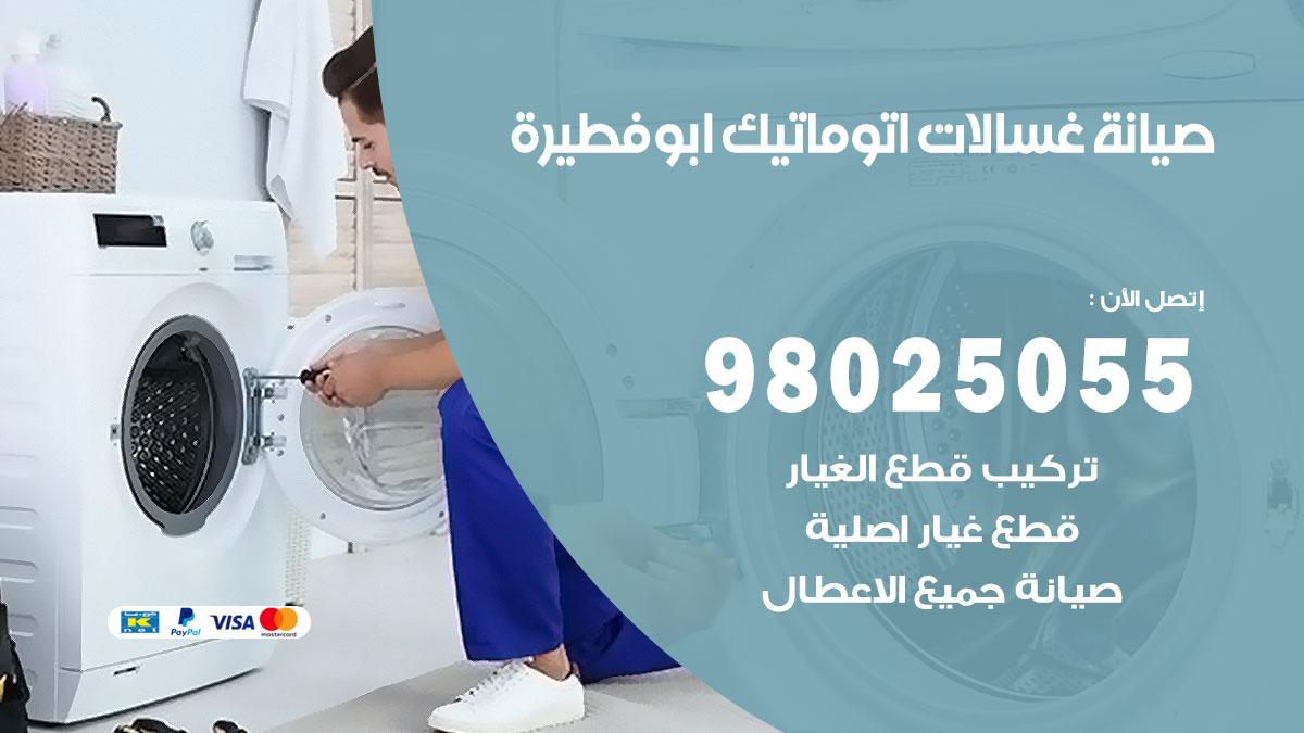 فني تصليح غسالات ابو فطيرة / 98025055 / صيانة غسالات اتوماتيك نشافات ملابس