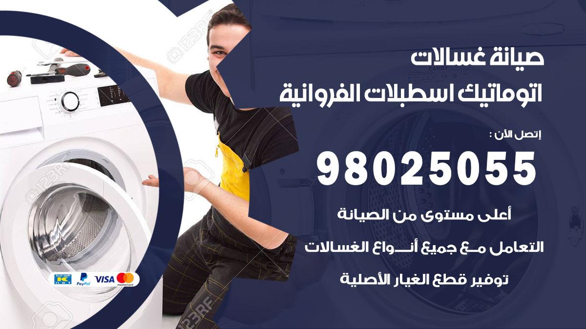 فني تصليح غسالات اسطبلات الفروانية / 98025055 / صيانة غسالات اتوماتيك نشافات ملابس