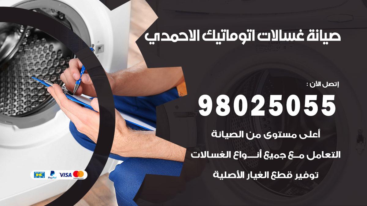 فني تصليح غسالات الاحمدي / 98025055 / صيانة غسالات اتوماتيك نشافات ملابس