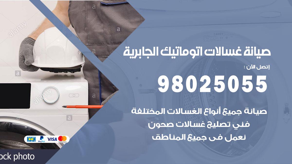 فني تصليح غسالات الجابرية / 98025055 / صيانة غسالات اتوماتيك نشافات ملابس
