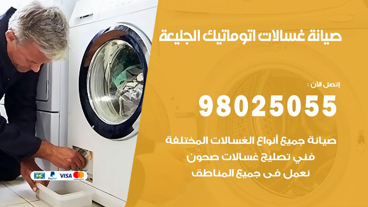 فني تصليح غسالات الجليعة / 98025055 / صيانة غسالات اتوماتيك نشافات ملابس