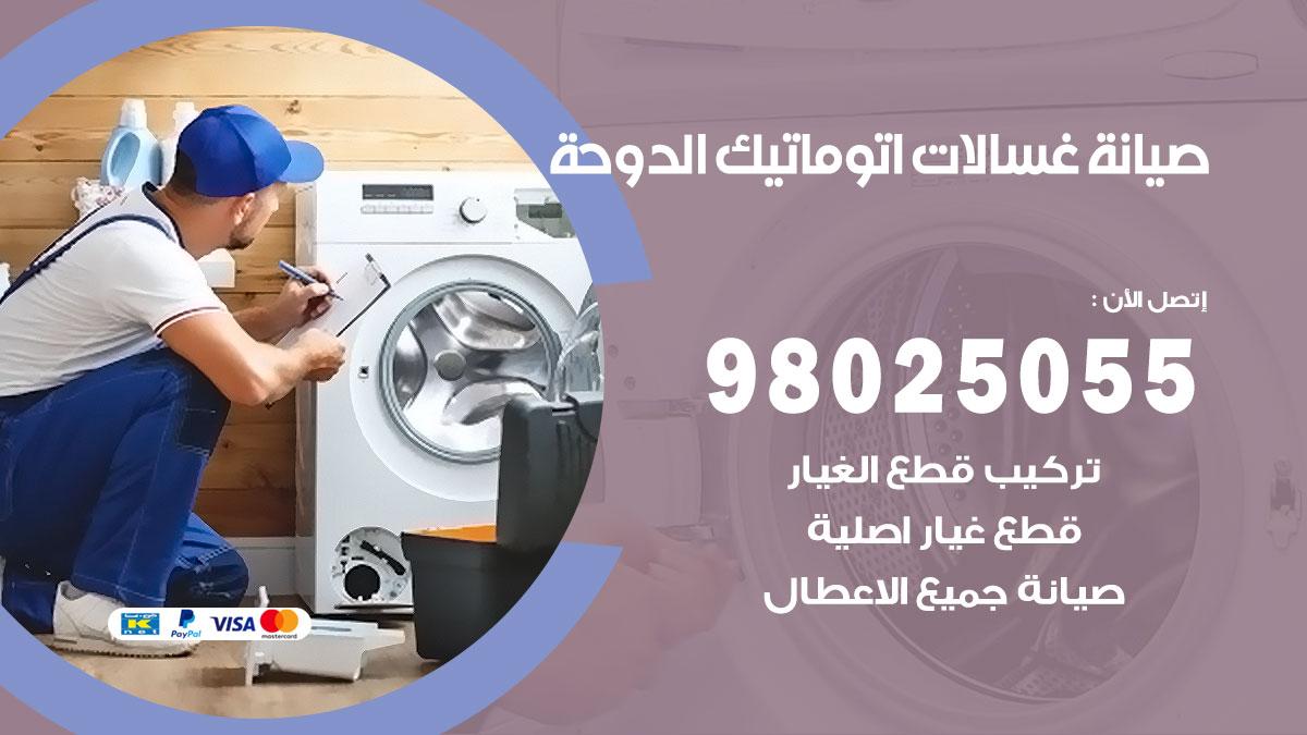 فني تصليح غسالات الدوحة / 98025055 / صيانة غسالات اتوماتيك نشافات ملابس