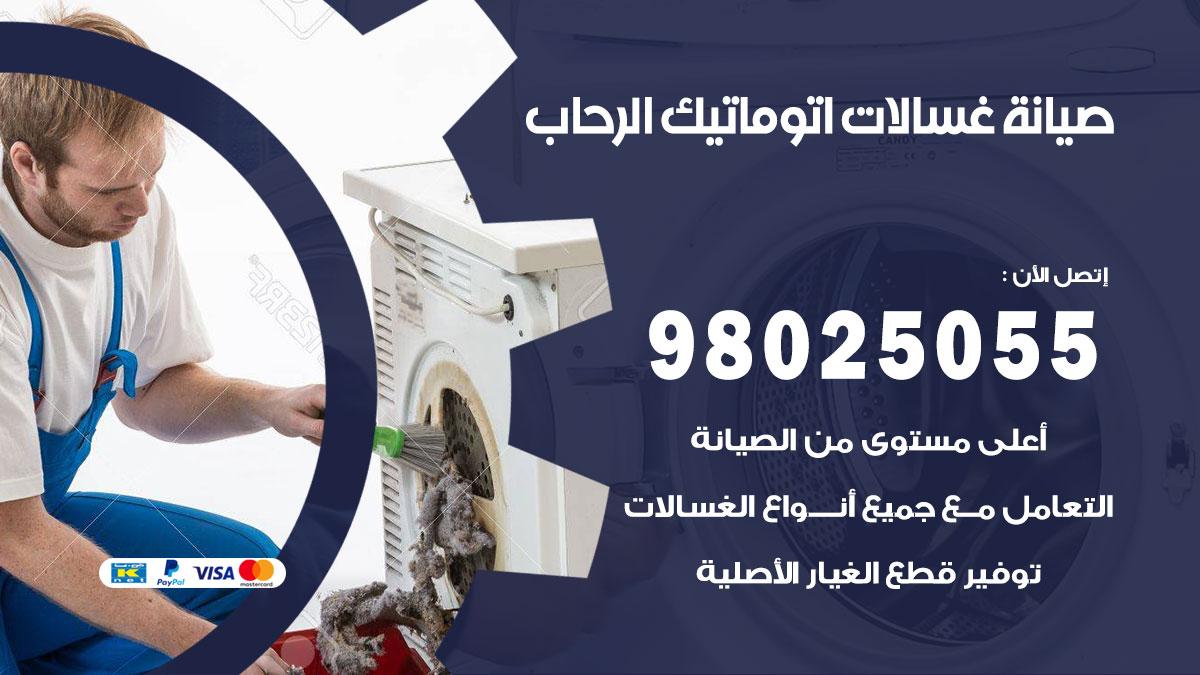 فني تصليح غسالات الرحاب / 98025055 / صيانة غسالات اتوماتيك نشافات ملابس