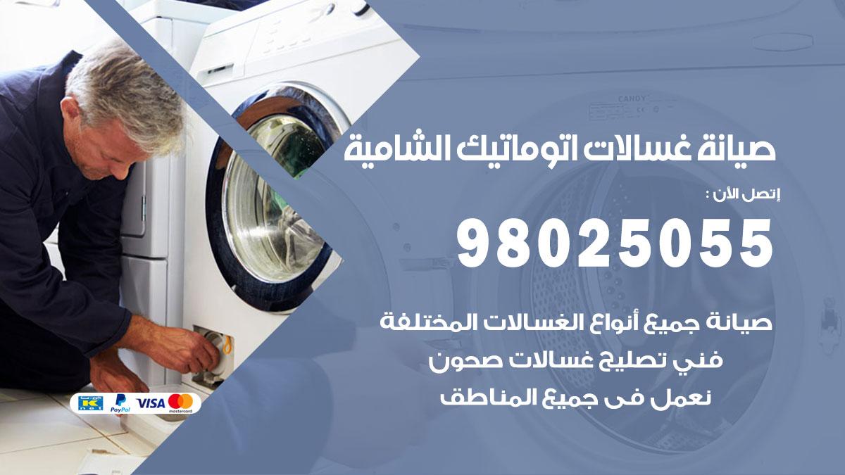 فني تصليح غسالات الشامية / 98025055 / صيانة غسالات اتوماتيك نشافات ملابس