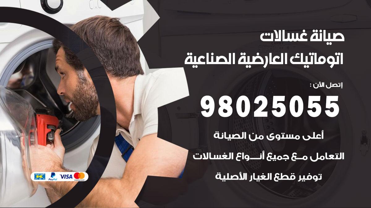 فني تصليح غسالات العارضية الصناعية / 98025055 / صيانة غسالات اتوماتيك نشافات ملابس