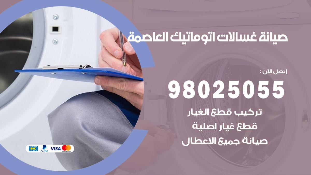 فني تصليح غسالات العاصمة / 98025055 / صيانة غسالات اتوماتيك نشافات ملابس